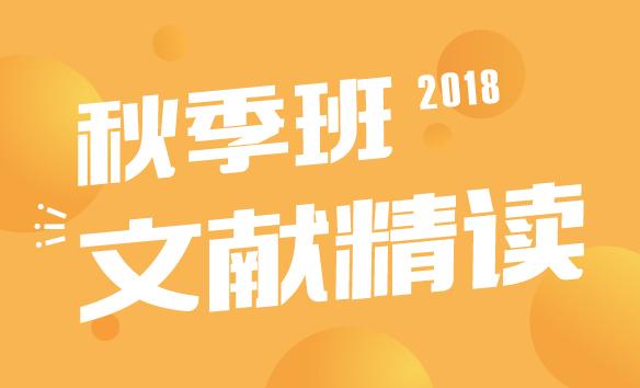 2018文献精读秋季班