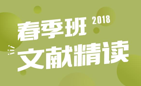 2018文献精读春季班