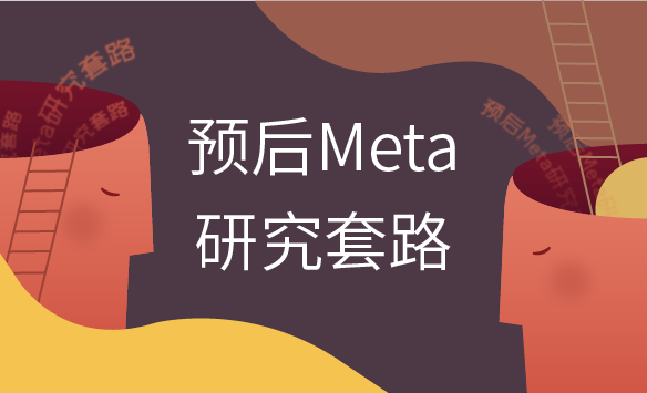 预后Meta研究套路
