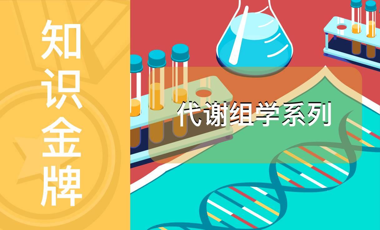代谢组学系列