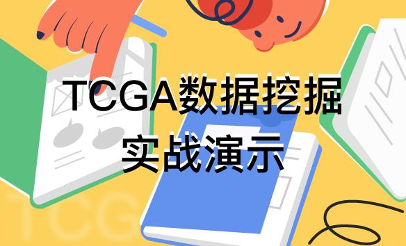 TCGA数据库实战
