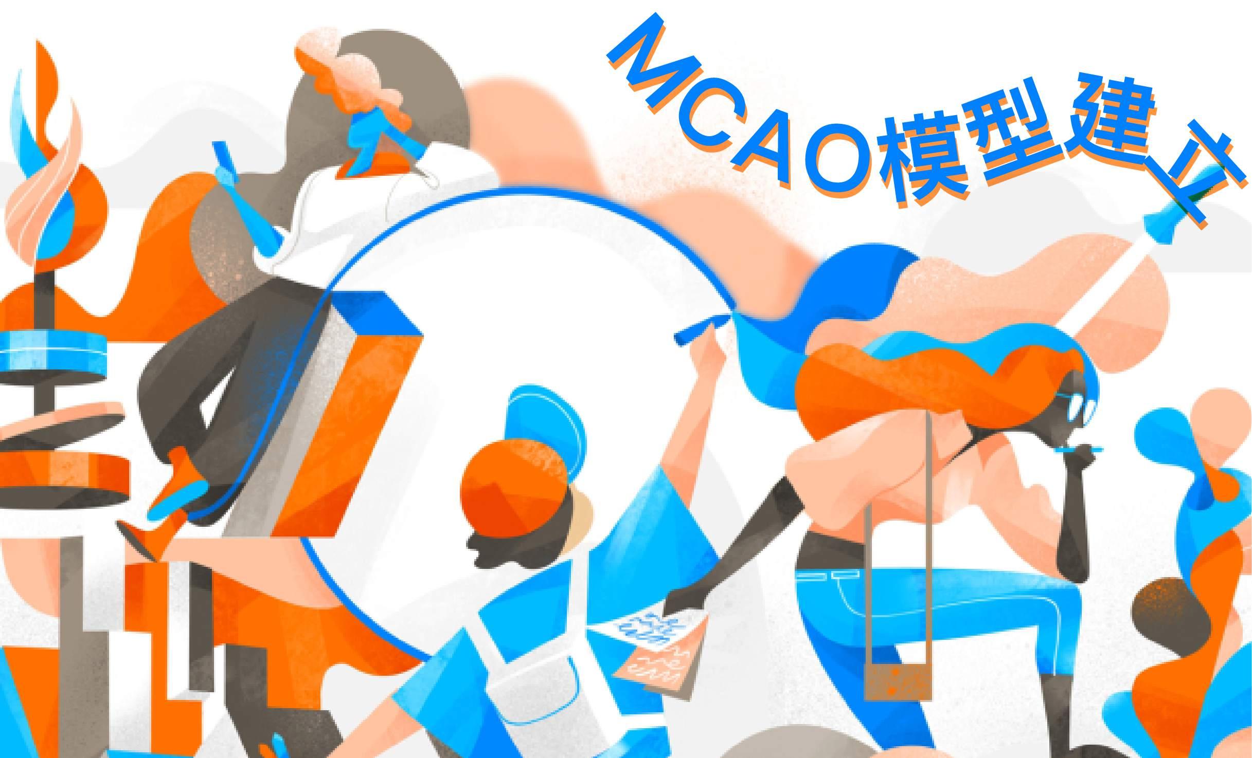 MCAO模型建立
